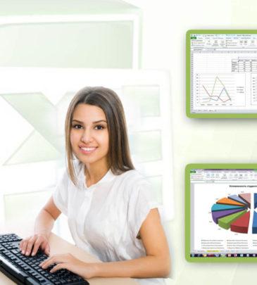 Дистанционный курс «Профессиональный Excel»